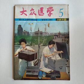 大众医学(月刊)1978年第5期(同衰老作斗争,人老腿先老,人的寿命,婴幼儿的合理喂养,治疗冠心病的中药-槲寄生)