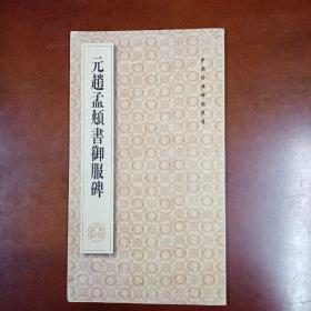 中国珍稀碑帖丛书:元赵孟頫书御服碑