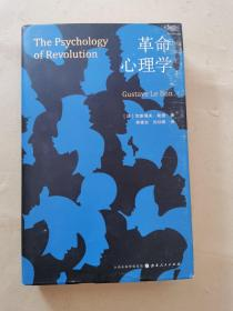 现货:革命心理学