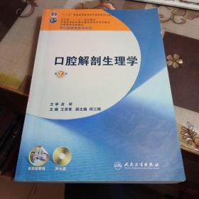 口腔解剖生理学,(第7版);【全国高等学校教材,供口腔医学类专业用】