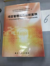 项目管理优秀创新案例——中央企业项目管理创新技能大赛优秀案例集(全2册)上册书脊有轻微走形