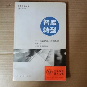 智库研究丛书·智库转型:理论创新与实践探索