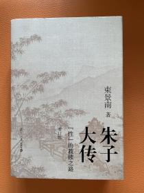 """朱子大传:""""性""""的救赎之路(增订版)"""