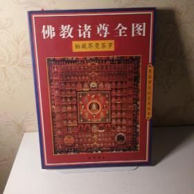 佛教诸尊全图.胎藏界曼茶罗