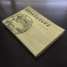 湖南省中药材炮制规范