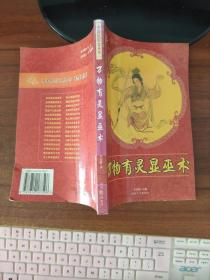 中国民俗史丛书(图文版):万物有灵显巫术