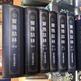 尔雅诂林 叙录 全6册  一版一印 仅一套