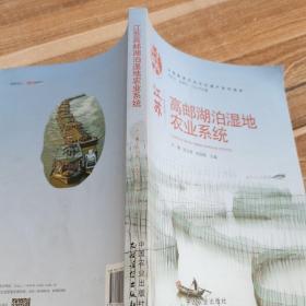 江苏高邮湖泊湿地农业系统/中国重要农业文化遗产系列读本