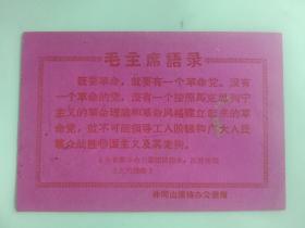 毛泽东同志创办湖南自修大学旧址参观留念