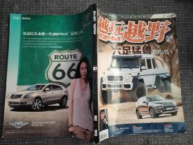 越玩越野 2013年第7期  关键词:六足猛兽——梅赛德斯奔驰G63 AMG 6x6!