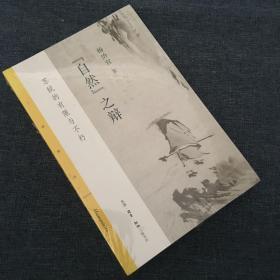 自然之辩:苏轼的有限与不朽