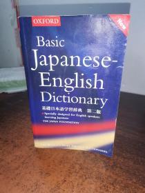 Basic Japanese-English Dictionary 基本日文-英语词典 基础日本语学习词典 第二版