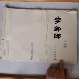 1982年剧本 黄岩县越剧团演出 李师师 油印本