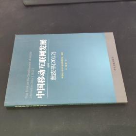 中国移动互联网发展蓝皮书 (2012)