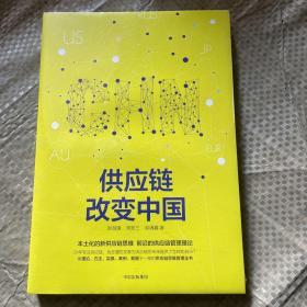 供应链改变中国【全新塑封】包邮。  没有质量问题不退货