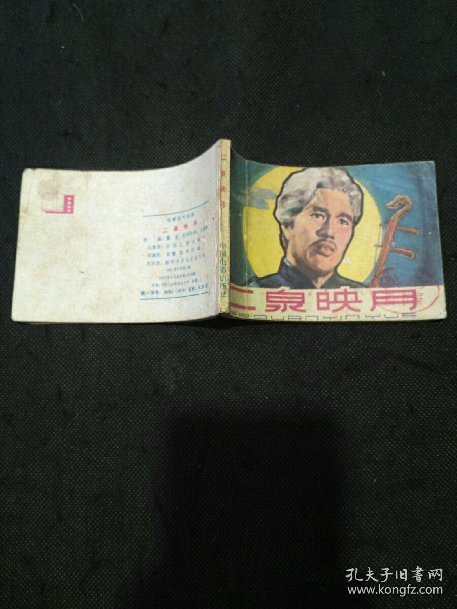 电影连环画:二泉映月(八一电影制片厂摄制)