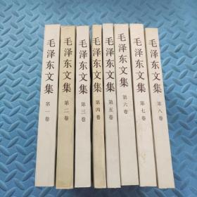 毛泽东文集(全八卷)内页干净