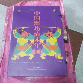 中国潍坊清末年画:神圣仙佛、人物传说、戏文故事、美人童子
