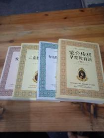 蒙台梭利早教系列(最新核定本)(