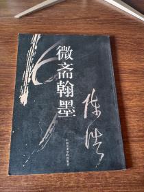 微斋翰墨(有陈浩信、签名)