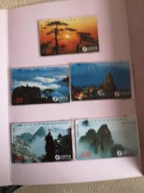 中国电信黄山风光纪念卡五张全套(未开封)