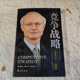 竞争战略:竞争三部曲之一(实物拍照)