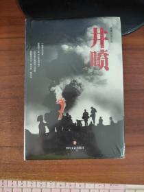 井喷 选民  著 四川文艺出版社(未拆封)