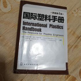 国际塑料手册(原著第4版)