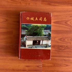 忻城土司志