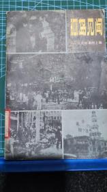 孤岛见闻---抗战时期的上海