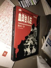 血战台儿庄:徐州会战