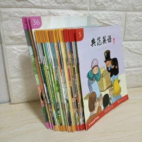 典范英语  34册合售