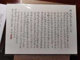梦蝶全集 编号, 傅月庵 签名,周梦蝶