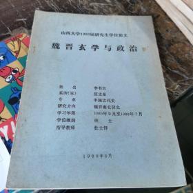 山西大学1988届研究生学位论文:魏晋玄学与政治.