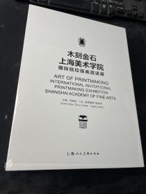 木刻金石 上海美术学院国际院校版画邀请展