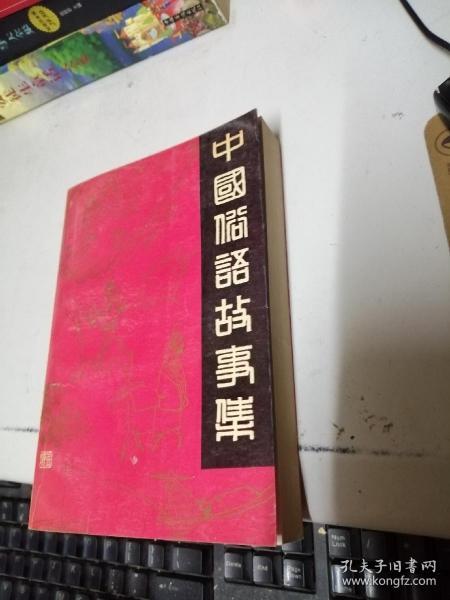 中国俗语故事集 签名本