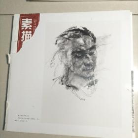 北京华卿画室 素描篇 缺封面