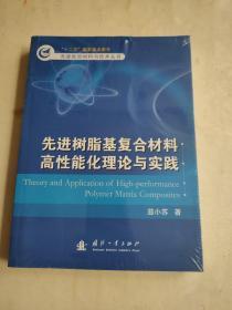 先进树脂基复合材料高性能化理论与实践