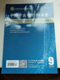 中国中医骨伤科杂志2019年第9期