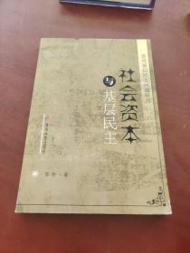 社会资本与基层民主:贵州基层民主问题研究