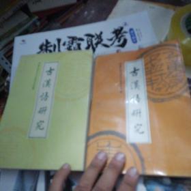 古汉语研究1.2