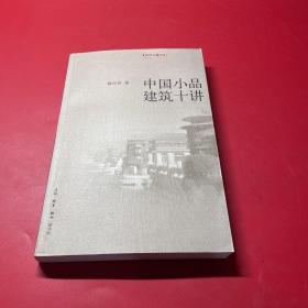 中国小品建筑十讲