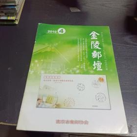 金陵邮坛2010/4(书皮内页脱落)