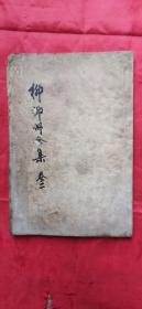 柳柳州全集 卷二 包邮挂刷