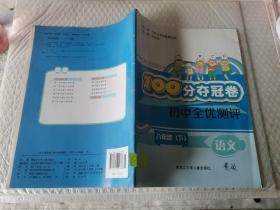 100分夺冠卷初中全优测评八年级下语文黑龙江少年儿童出版社