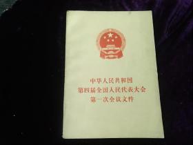 中华人民共和国第四次全国人民代表大会第一次会议文件