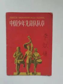 65年中国少年先锋队对章。 17页。一版一印