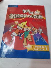 剑桥国际少儿英语  学生用书.1