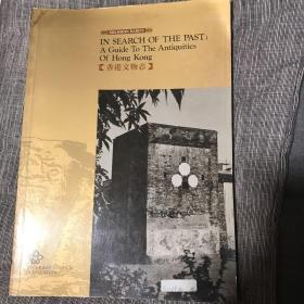 香港文物志