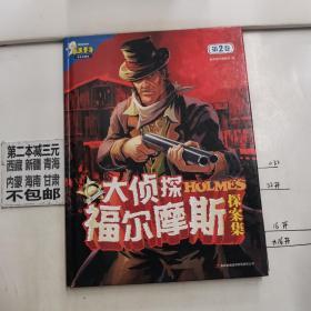 大侦探福尔摩斯探案集 第二卷